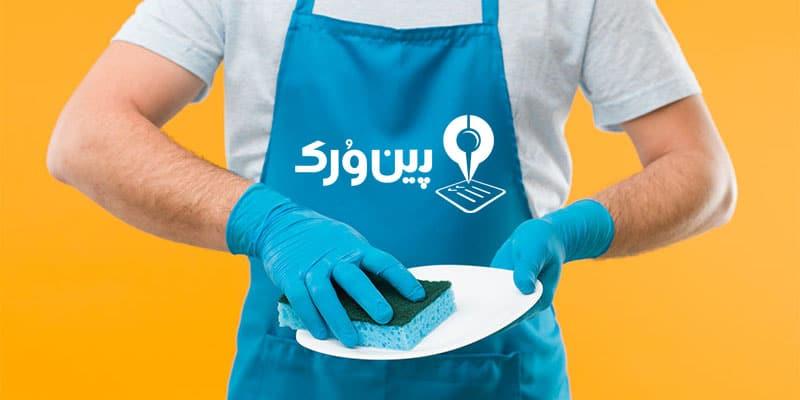 هترین روش شستن ظروف با آۤب کمتر چیست