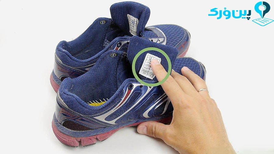 چک کردن مشخصات شستشوی کفش