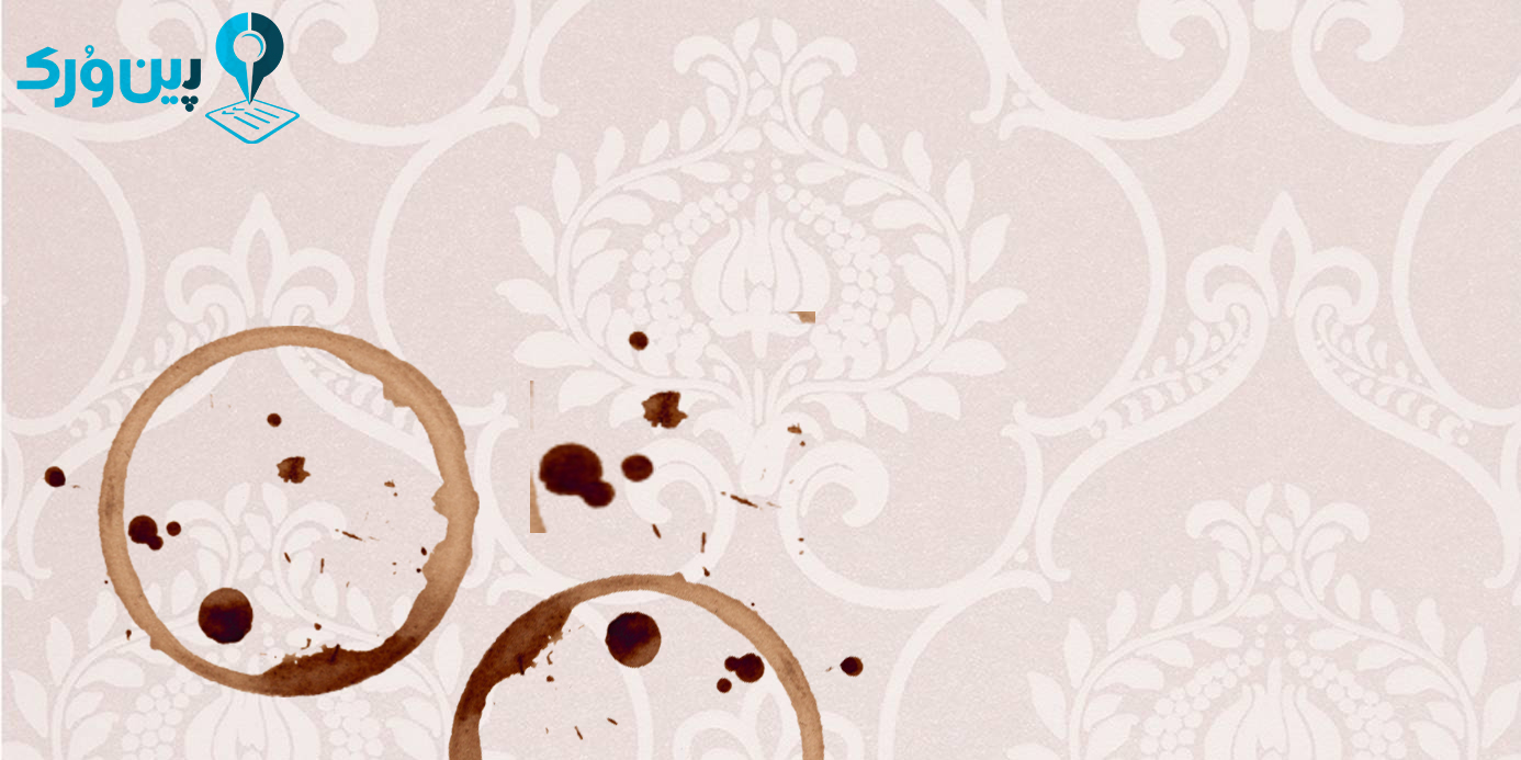 از بین بردن لکه قهوه از روی کاغذ دیواری