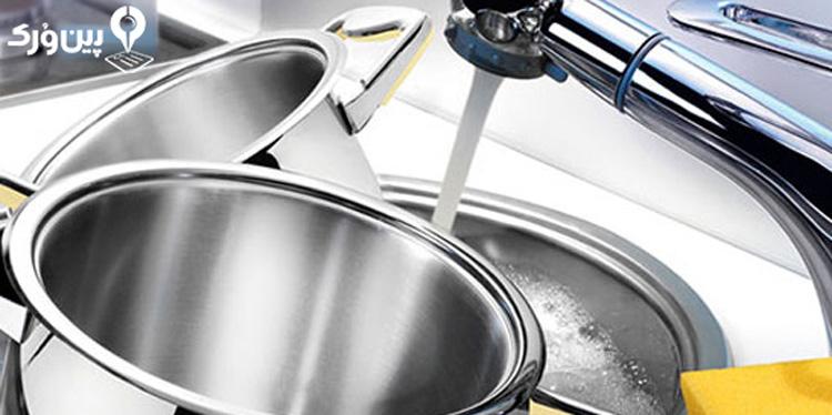 شستشو ظروف استیل