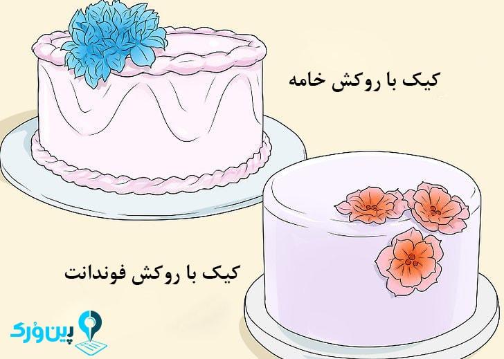 انتخاب کیک با روکش خامه ای به جای روکش فوندانت