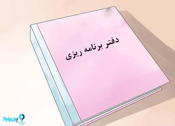دفتر برنامه ریزی مراسم ازدواج