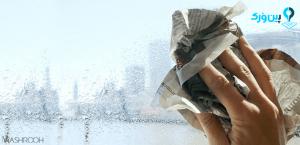 پاک کردن شیشه مشجر