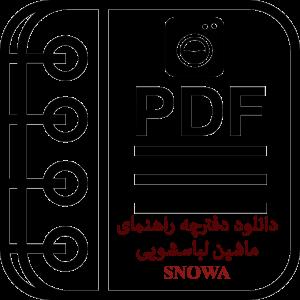 دفترچه راهنمای اسنوا