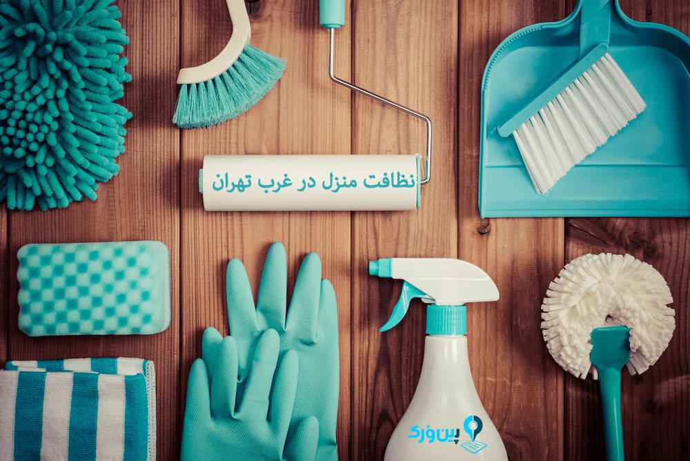 نظافت منزل در غرب تهران