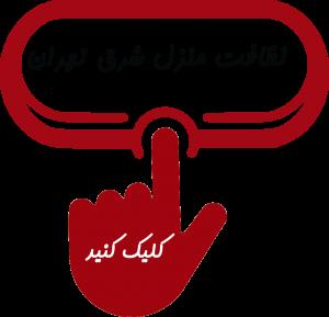 نظافت منزل شرق تهران