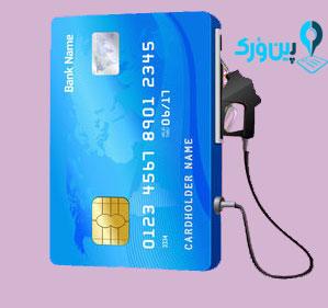 کارت بانکی و سوخت