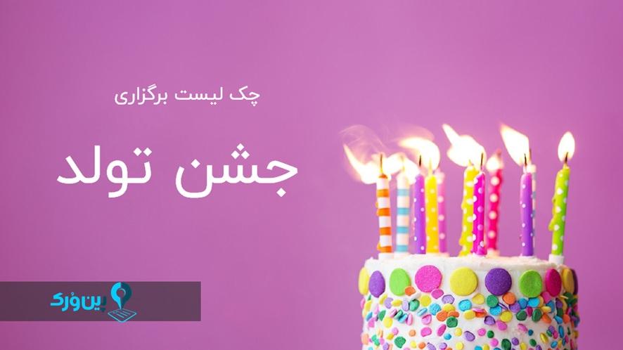 چک لیست برگزاری جشن تولد