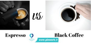 تفاوت اسپرسو یا قهوه تلخ