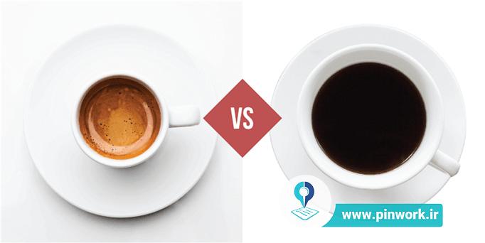 قهوه فیلتری و اسپرسو